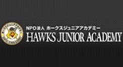 NPO法人 ホークスジュニアアカデミー HAWKS JUNIOR ACADEMY