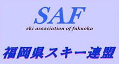 福岡県スキー連盟