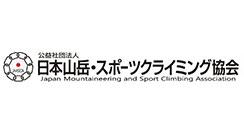 公益財団法人日本山岳・スポーツクライミング協会